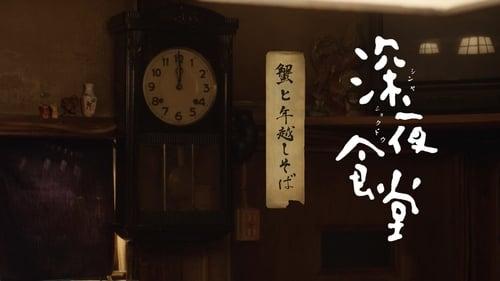 Midnight Diner: Tokyo Stories - 2x10