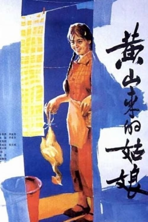 Girl from Mt. Huangshan (1985)
