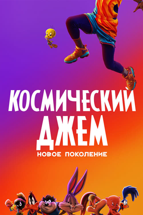 ПОЛУЧИТЬ СУБТИТРЫ Космический джем: Новое поколение (2021) в Русский SUBTITLES