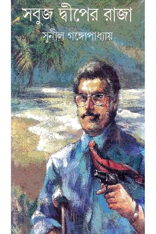 Sabuj Dwiper Raja 1979