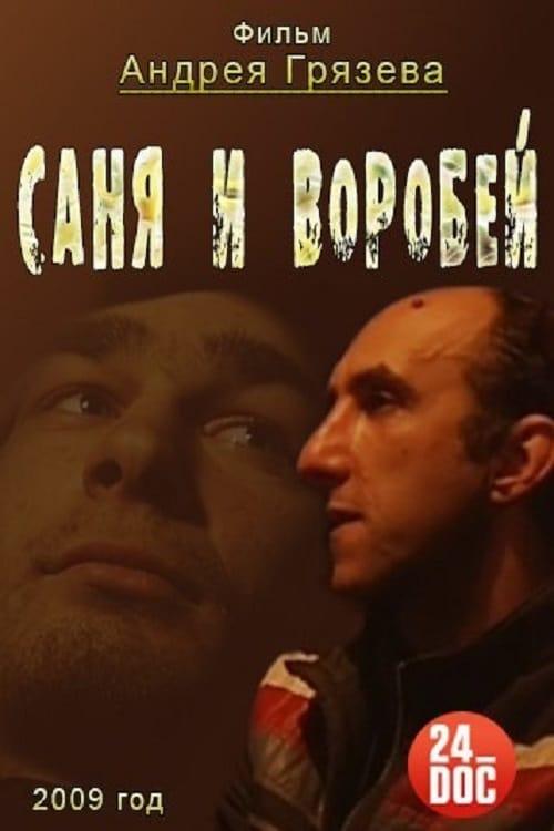 Sanya and the Sparrow ( Саня и Воробей )