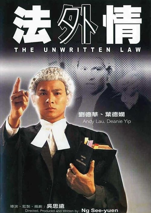 The Unwritten Law (1985)