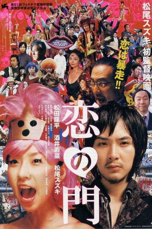 Otakus in Love (2004) Poster