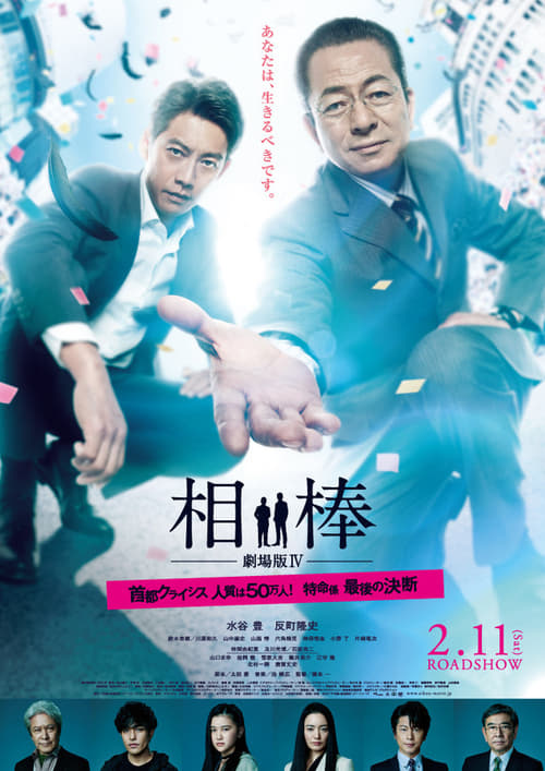 Image AIBOU: The Movie IV