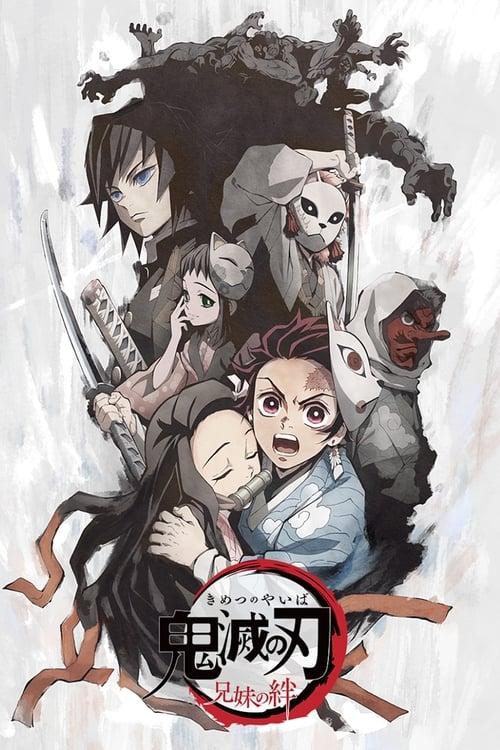 鬼滅の刃 (2019)