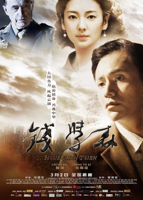Παρακολουθήστε Qian Xuesen Σε Καλή Ποιότητα Hd