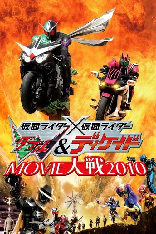 Kamen Rider × Kamen Rider W & Decade: Movie War 2010
