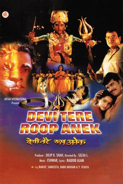 Devi Tere Roop Anek (2001)