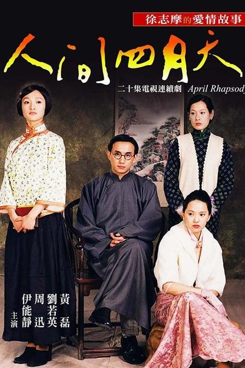 人间四月天 (1999)