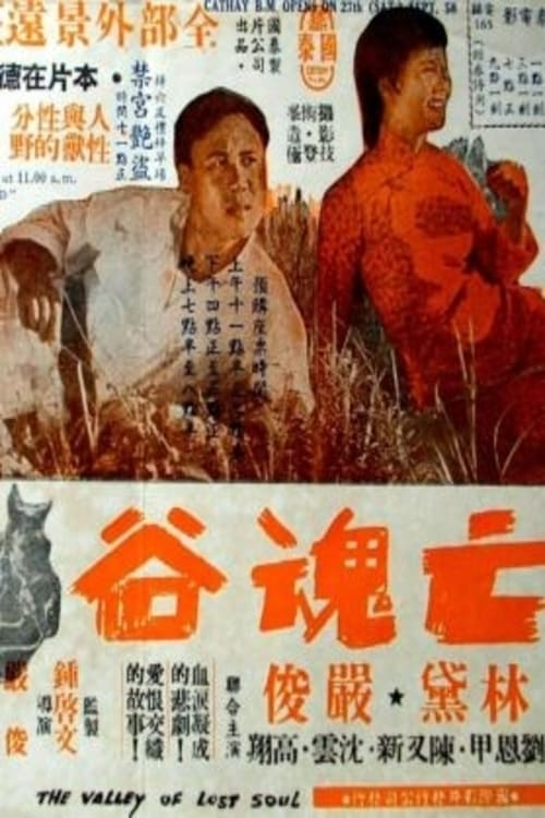 The Valley of the Lost Soul (1957)