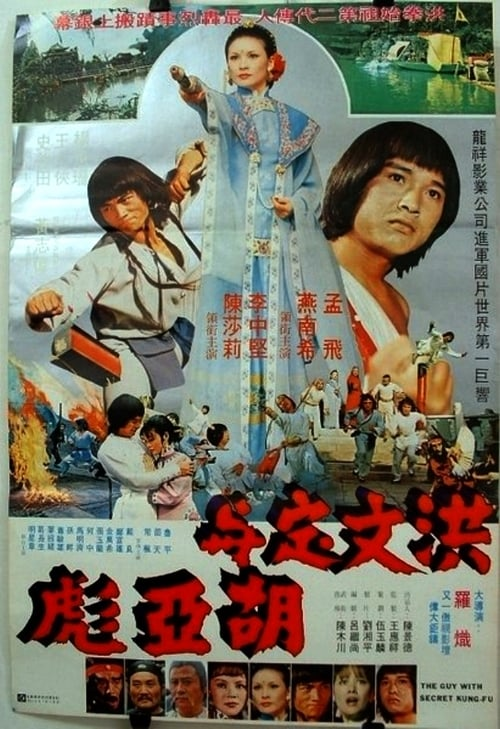 The Guy with Secret Kung Fu