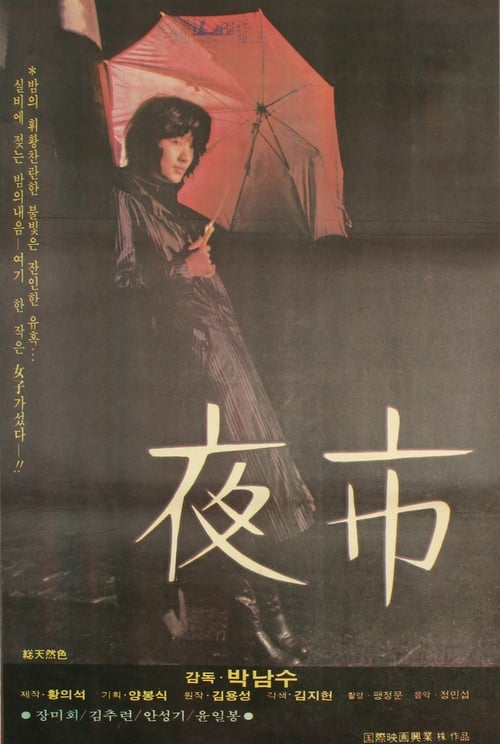 Night Markets (1979)