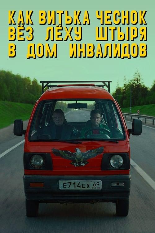 Постер фильма Как Витька Чеснок вез Леху Штыря в дом инвалидов