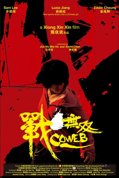 Coweb (2009) พยัคฆ์สาวฟัดระห่ำโลก