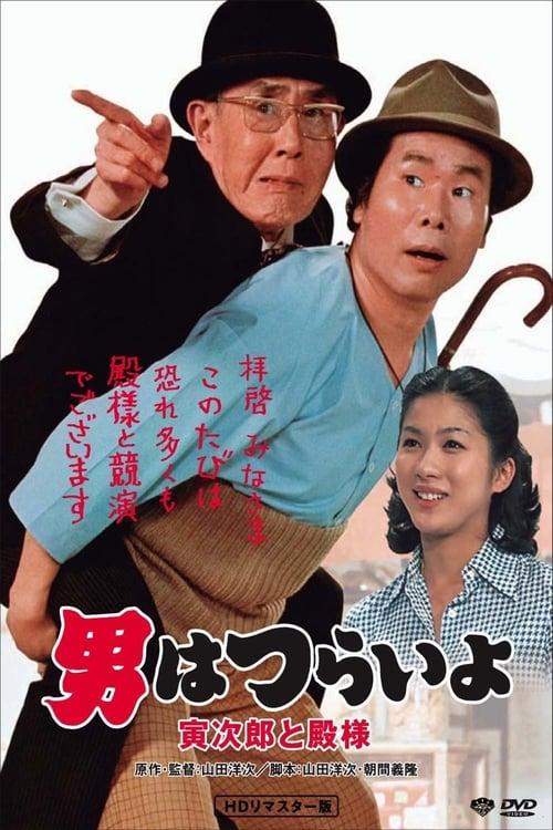 Película Otoko wa Tsurai yo: Torajirō to Tonosama Gratis