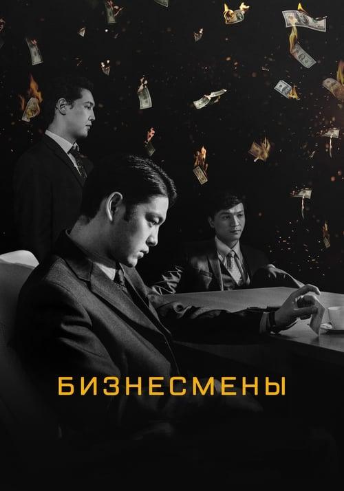 ბიზნესმენები / Бизнесмены (Biznesmeny)