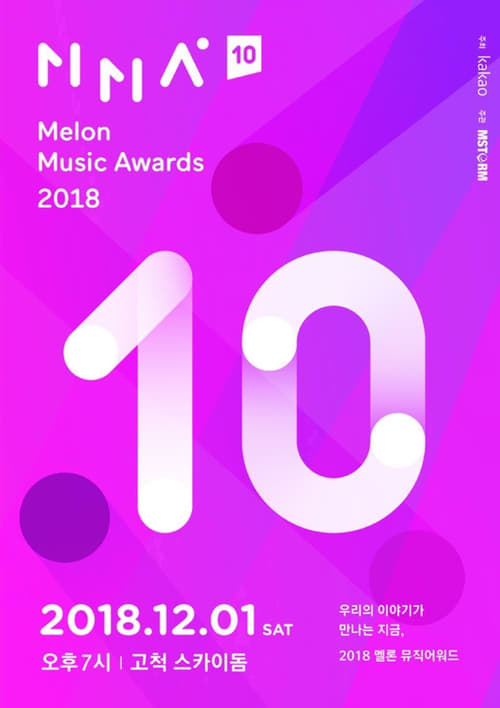 2018 Melon Music Awards
