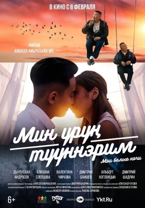 My White Nights (2018)
