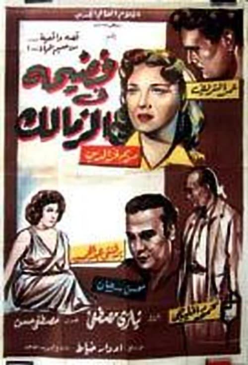Fadiha fil Zamalek (1959)