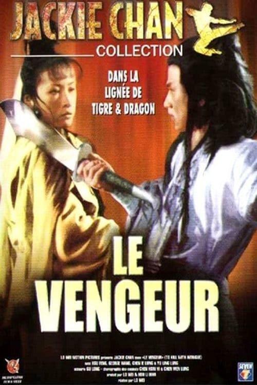Le Vengeur (1977)