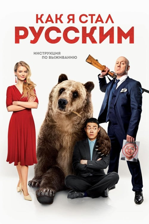How I Became Russian poster
