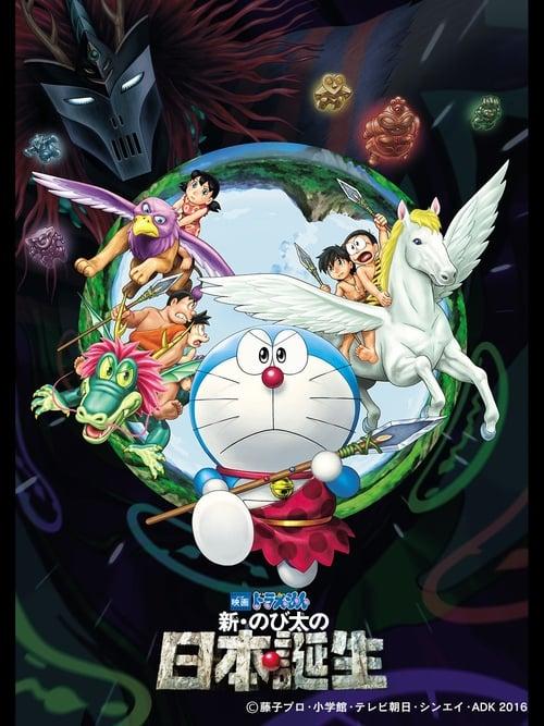 Doraemon Nobita and the Birth of Japan (2017) โดราเอมอน ตอน โนบิตะกำเนิดประเทศญี่ปุ่น