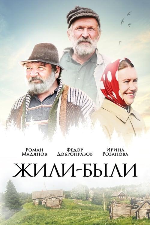 Постер фильма Жили-были