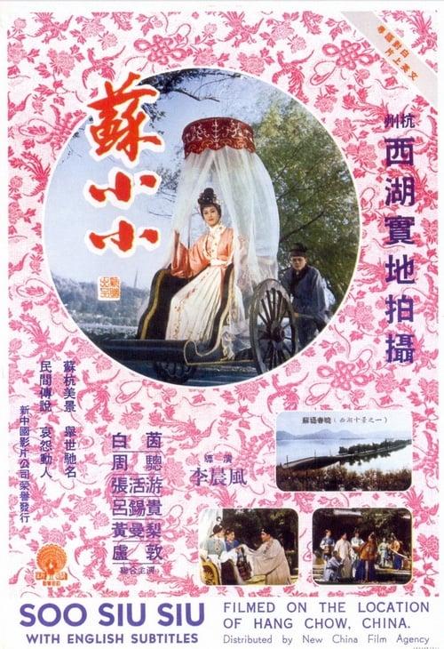 So Siu Siu (1962)