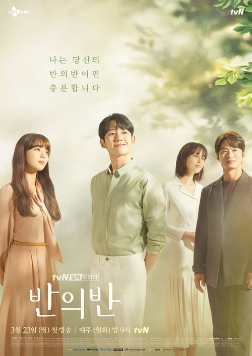 Nonton Drama Korea A Piece of Your Mind (2020)