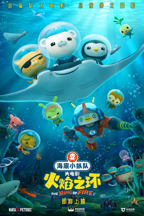 Whose Octonauts: The Ring Of Fire