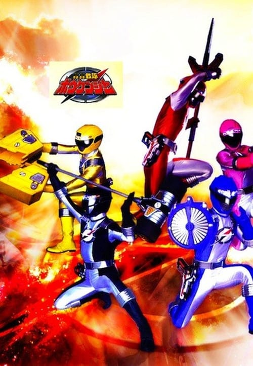 Super Sentai: GoGo Sentai Boukenger