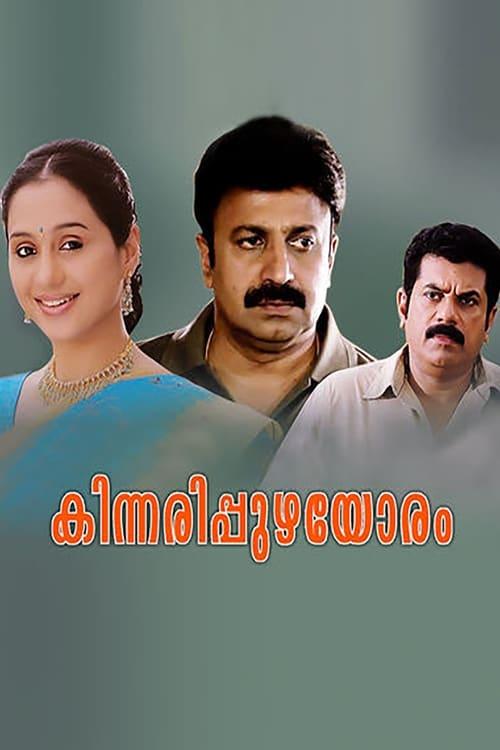 Kinnaripuzhayoram (1994)