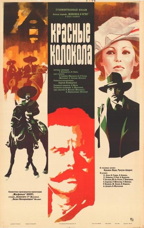 فيلم Krasnye kolokola, film pervyy - Meksika v ogne في نوعية جيدة