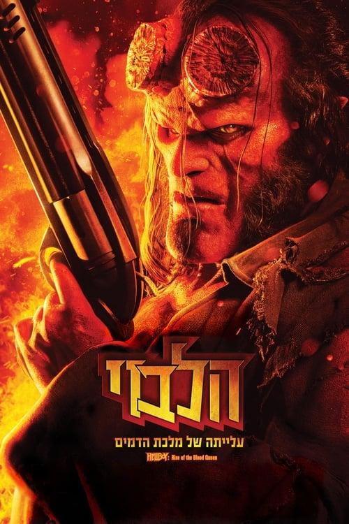 סרט הלבוי: עלייתה של מלכת הדמים Hellboy