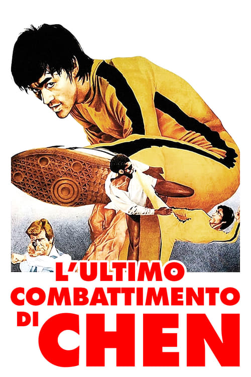 L'ultimo combattimento di Chen (1978)