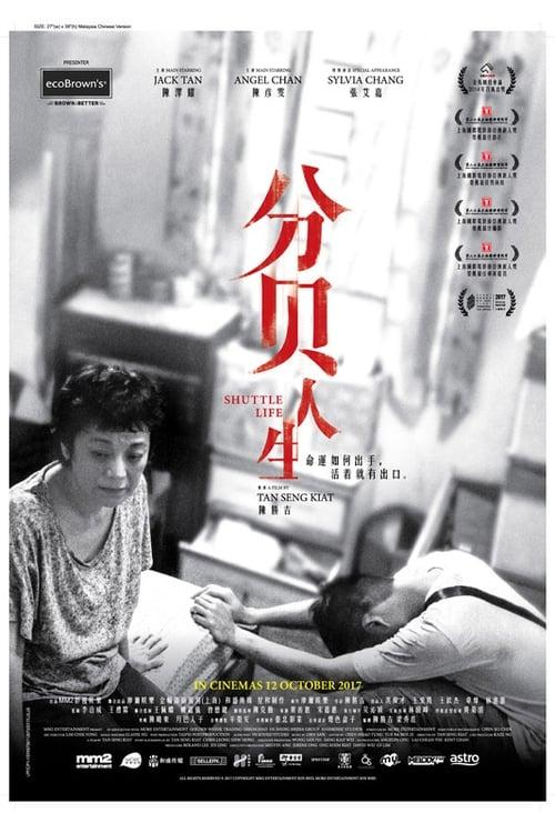 分贝人生 poster
