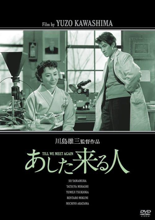 Till We Meet Again (1955)