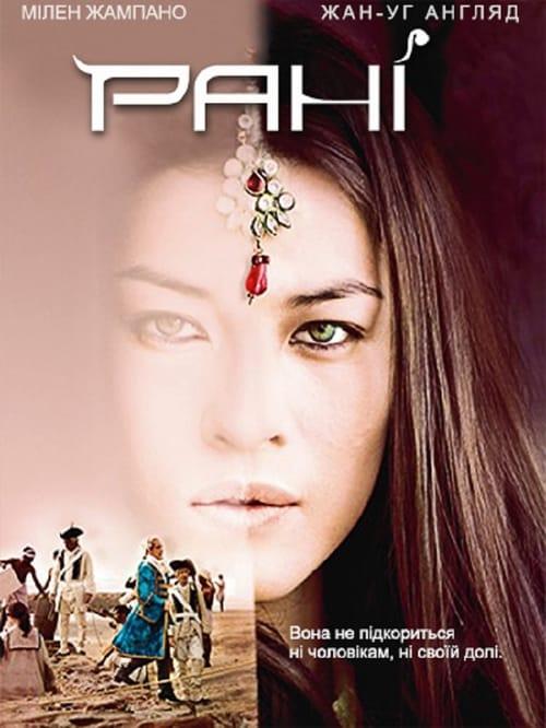 Rani (2011)
