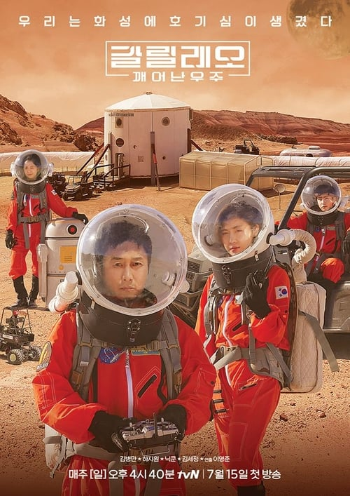Galileo: Awakened Universe (2018)