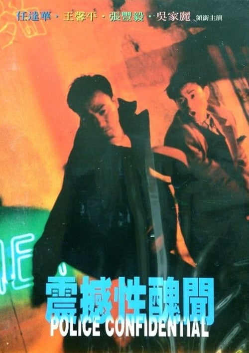Filme Zhen han xing chou wen Completamente Grátis