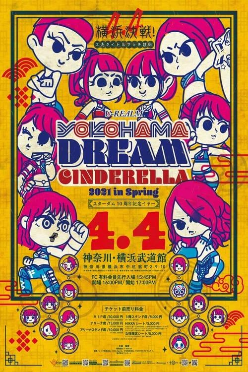 Watch Stardom Yokohama Dream Cinderella 2021 Online Restlessbtvs