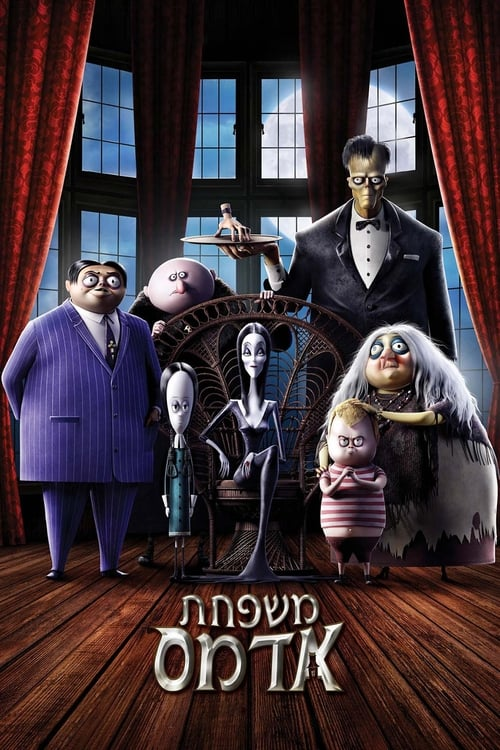 סרט משפחת אדמס
