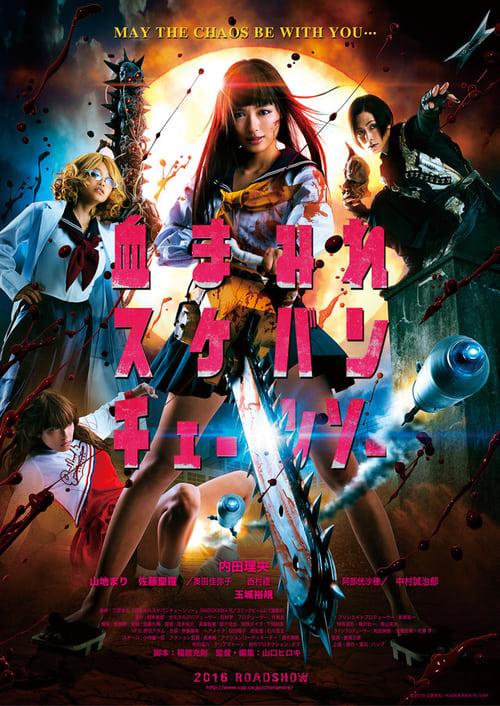Bloody Delinquent Girl Chainsaw-VOSTFR-[RockGakuen Fansub]- Film - WEBDL 720p