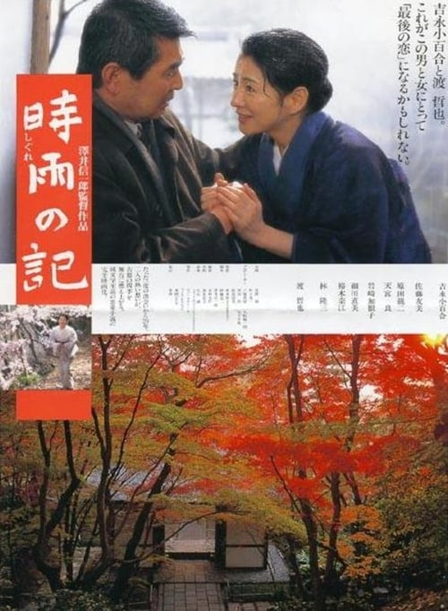 Assistir Filme Shigure no ki Com Legendas On-Line