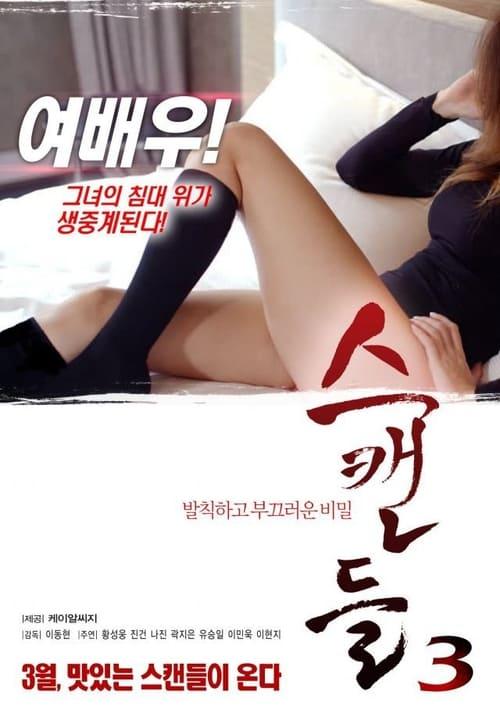 Scandal III (2017)