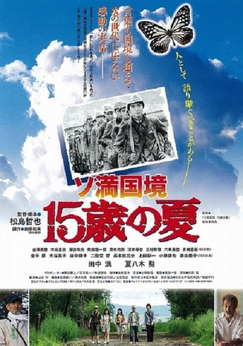Film Soman kokkyô 15 sai no natsu En Français