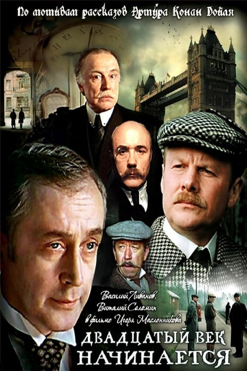Largescale poster for Шерлок Холмс и доктор Ватсон: Двадцатый век начинается часть 2