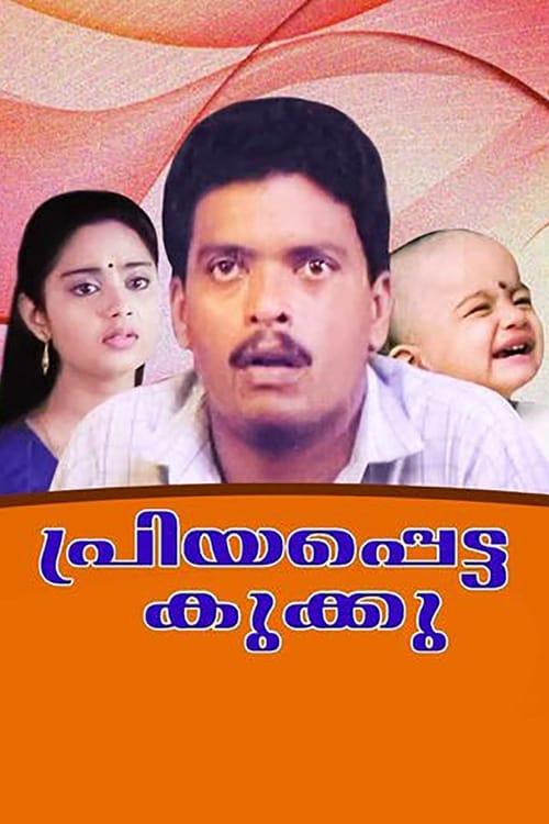 Priyapetta Kukku (1992)