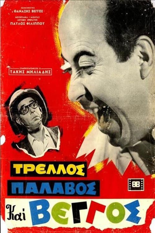 Crazy, Nuts and Vengos (1967)