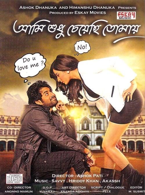 Aami Shudhu Cheyechhi Tomay